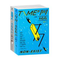 未来事务管理局小说系列(时间不存在+未来人不存在)共2册