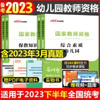 教师资格证2021幼儿园 幼儿园教师资格证考试用书2021 中公2021幼师教师资格证考试用书 综合素质+保教知识能力教