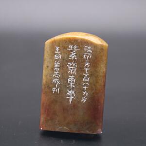 《紫气东来》王明善-全手工篆刻印章