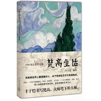 梵高生活丰子恺9787513313353新星出版社 新书店购书无忧有保障!