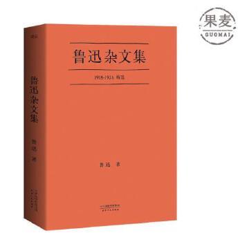 鲁迅杂文集  1918-1936, 鲁迅先生杂文写作精选 口碑典藏版 经典文学