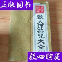[二手旧书9成新]张天师符咒大全 /: 张天师著 线装书局