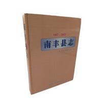 南丰县志1987-2003 清华同方光盘电子出版社 2006版