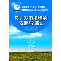风力发电机组的安装与调试(叶云洋)