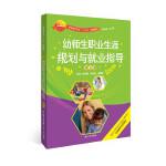 幼师生职业生涯规划与就业指导(第五版)