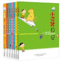 小屁孩日记我要上学啦 1-6年级全套7册 彩图注音版 小学生课外书 校园幽默小说