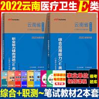 云南事业单位考试用书E类教材 中公教育2021年云南省事业单位 医疗卫生类职业能力倾向测验综合应用能力教材2本 医疗卫生