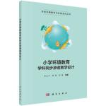 小学环境教育学科同步渗透教学设计 【正版书籍】