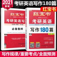 【现货】2020考研英语红宝书考研英语写作(图画+话题)180篇(备考范文+核心词汇+重点句式+三段式框架) 适用于英