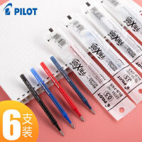日本PILOT百乐笔BLS-FR5进口摩磨易擦�ㄠ�水笔替芯套装热可擦笔芯中性笔芯可爱创意小学生用文具用品0.5mm