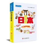 【新书店正版】日本购物游GOOD TIME辑部9787514218541文化发展出版社