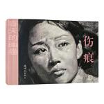 春天的画卷-岁月篇《伤痕》陈宜明 刘宇廉连环画出版社9787505635586