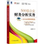 500强企业财务分析实务:一切为经营管理服务(团购,请致电400-106-6666转6)