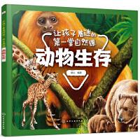 让孩子着迷的第一堂自然课――动物生存