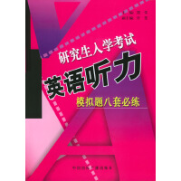 研究生入学考试英语听力模拟题八套必练(书+3盘磁带)