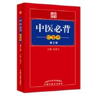 中医必备红宝书 二版 中国中医药出版社 刘更生 9787513234603