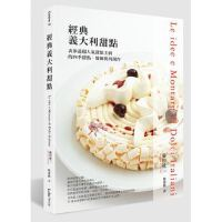 【预售】正版�典�x大利甜�c:表参道超人�馓瘘c主�N的四季甜�c