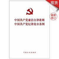中国共产党廉洁自律准则 中国共产党纪律处分条例(新版)