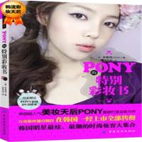 【正版二手书旧书 8成新】PONY的特别彩妆书 配送光碟朴惠��(PONY)中国纺织出版社9787506491785