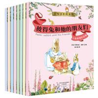 正版 彼得兔和他的朋友们 全套8册 大师名作绘本馆 6-8-10岁睡前故事书幼儿园宝宝书籍 一二年级小学生课外书 可以听的彼得兔绘本