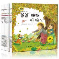 培养家庭关系和情感的童话(10册)韩国童话绘本0-6岁幼儿童绘本故事书早教益智启蒙开发经典 韩国童话书 宝宝睡前童话