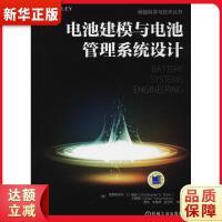 电池建模与电池管理系统设计 克里斯多夫.D.瑞恩 等,惠东,李建林 等 机械工业出版社 9787111605799 新