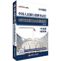 中公2018中国人民银行招聘考试辅导教材会计专业真题汇编及全真模拟预测试卷第2版