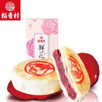 稻香村玫瑰鲜花饼礼盒450g盒糕点点心好吃的零食特产