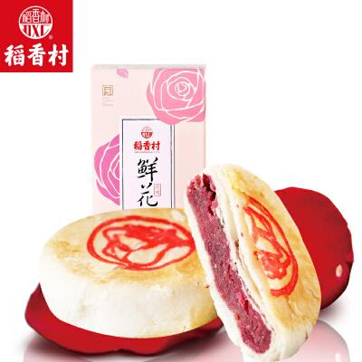稻香村玫瑰鲜花饼礼盒450g盒糕点点心好吃的零食特产 花香浓郁
