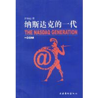 【二手旧书9成新】纳斯达克的一代,文化艺术出版社9787503920769