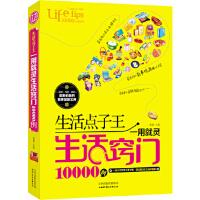 生活点子王:一用就灵生活窍门10000例 黄薇 9787537745154 山西科学技术出版社