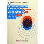 【新书店正版】心理学概论(第二版)张旭东 刘益民 欧何生9787030252340科学出版社