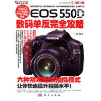 【二手书9成新】Canon EOS 550D 数码单反完全攻略(全彩)一白著9787030305008科学出版社