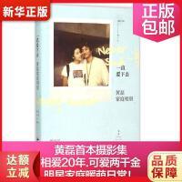 一直爱下去:黄磊家庭相册 黄磊 孙莉 图/文 上海人民出版社