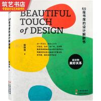 60座书席的设计解剖书 户外书亭书吧设计 城市景观装置艺术书籍