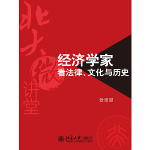 北大微讲堂:经济学家看法律、文化与历史(电子书)
