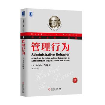 管理行为(pdf+txt+epub+azw3+mobi电子书在线阅读下载)