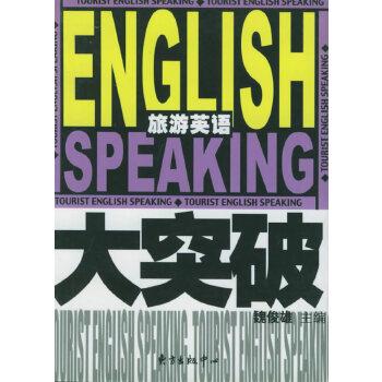 旅游英语大突破