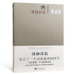 全新正版 等待合金 李建春 武汉大学出版社 9787307198685缘为书来图书专营店