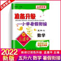 孟建平准备升级暑假衔接五升六数学人教版五年级暑假作业