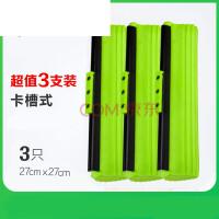 3个装 拖把头替换装魔吸卡槽式滚轮式加强胶棉海绵头 【3个装】绿色 27cm