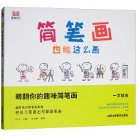 全新正版 简笔画也能这么画 肖治鹏,KIKI 北京工艺美术出版社 9787514015324缘为书来图书专营店