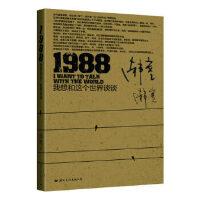 【新书店正版】1988――我想和这个世界谈谈韩寒9787512500983国际文化出版公司
