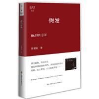 假发梁健美9787304056841国家开放大学出版社