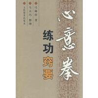 心意拳练功窍要 马琳璋 著 9787500927303 人民体育出版社