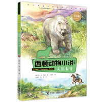 西顿动物小说:灰熊卡普(彩绘版)
