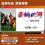 马修鹏商解西游之团队管理正版高清在线视频非DVD光盘 5.5