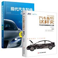 【全2册】正版书籍 现代汽车配件基础知识(第二版)+汽车配件这样卖汽车后市场销售秘诀100条汽车配件