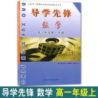 正版 新版 导学先锋 数学 高一年级第一学期/高一上上海科学
