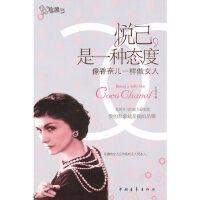 【新书店正版】悦己,是一种态度--像香奈儿一样做女人卡玛9787500695295中国青年出版社
